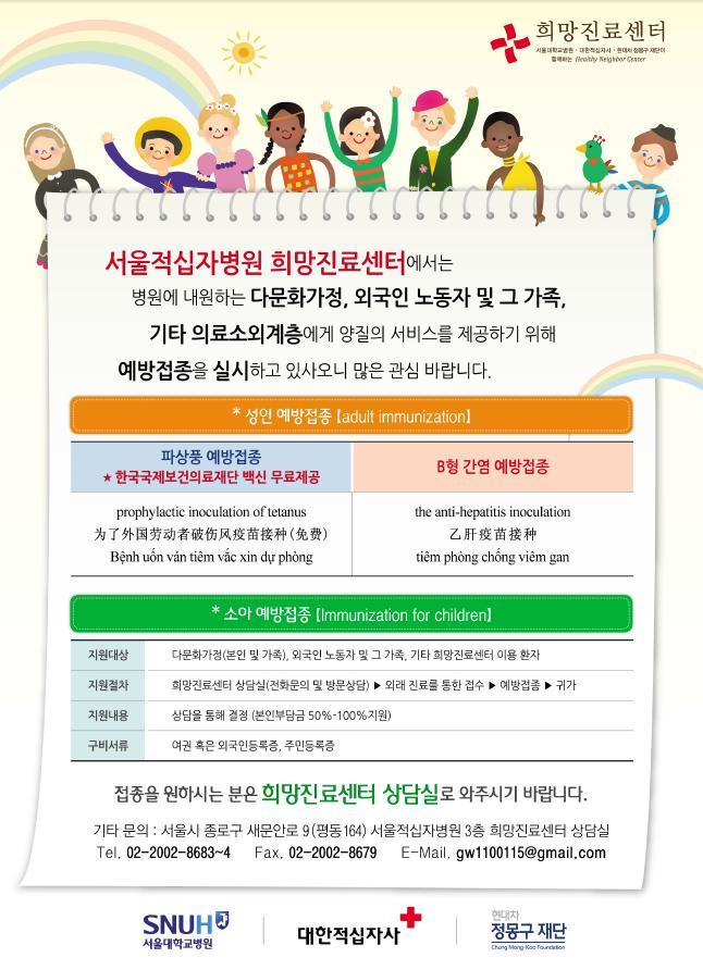 희망진료센터 성인 및 소아 예방접종 안내