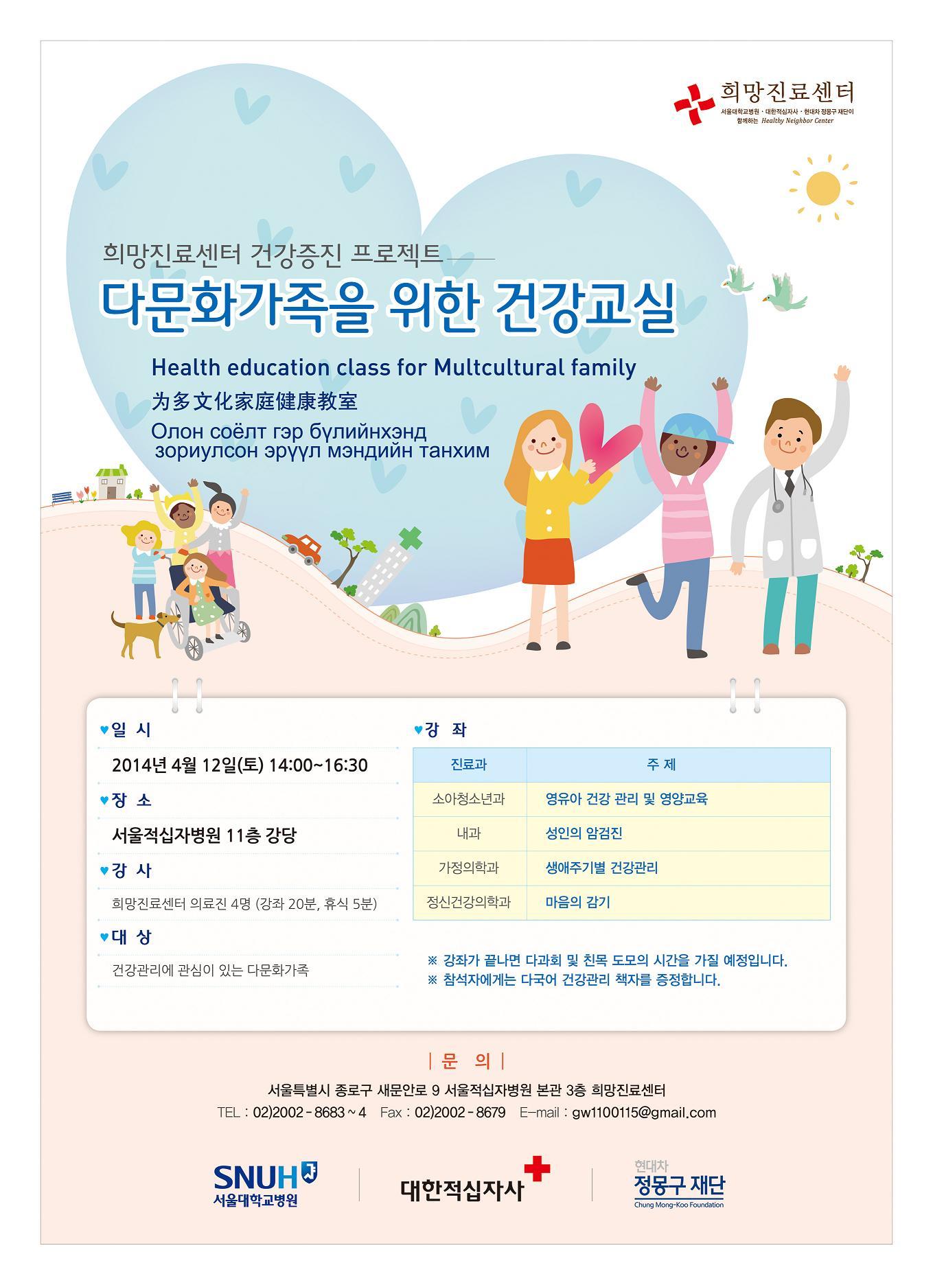 희망진료센터 다문화가족을 위한 건강교실 개최 안내